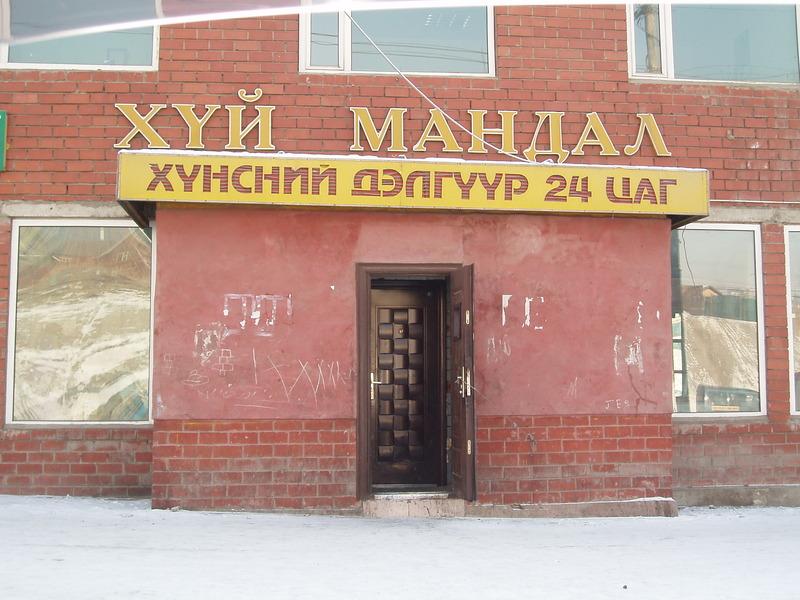 действительно фото дворец бракосочетания в монголии обычно