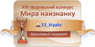 Тринадцатый  конкурс Мира наизнанку