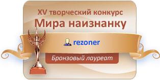 Пятнадцатый  конкурс Мира наизнанку