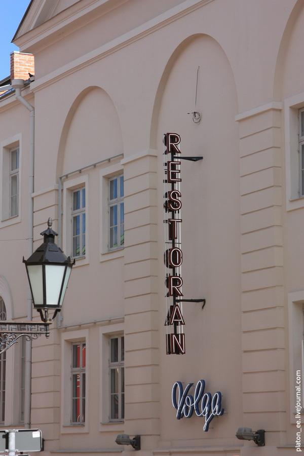 Ресторан Волга в Тарту
