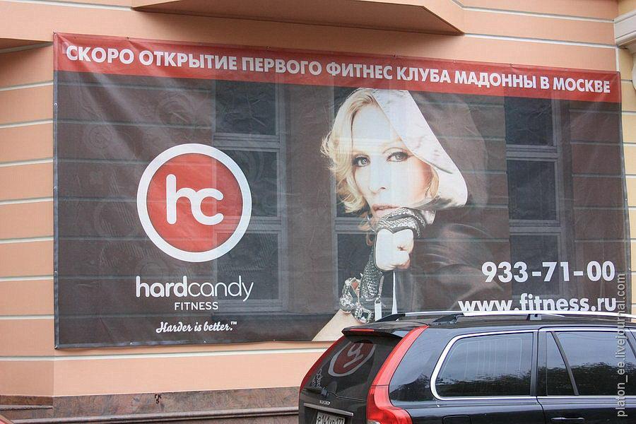 Финес клуб Мадонны в Москве