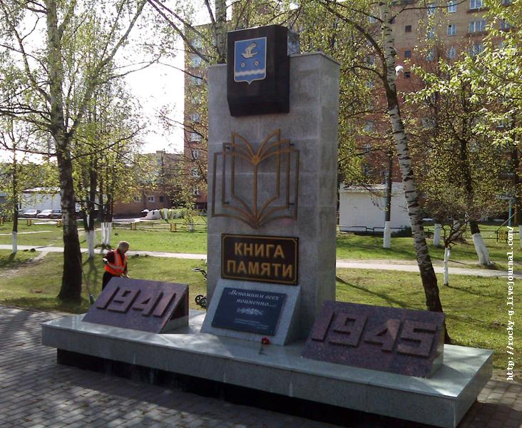 сквер имени Полякова Владимира Фомича Книга памяти