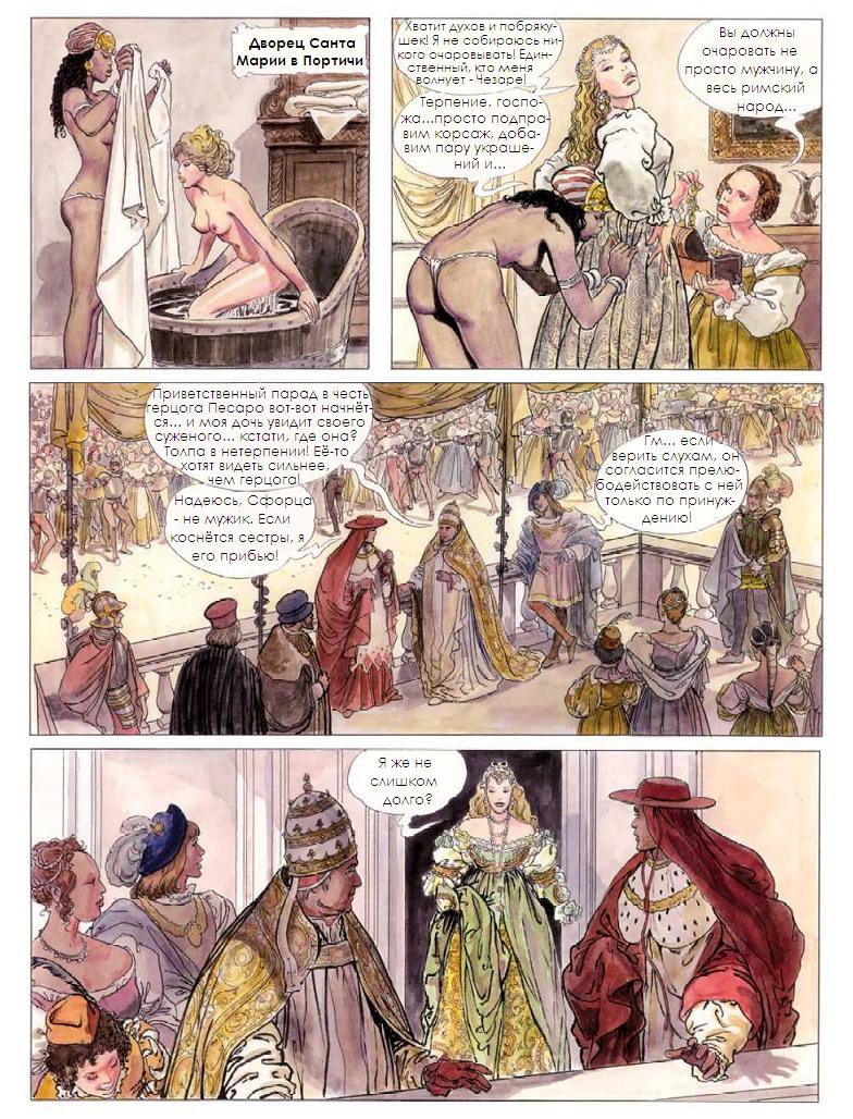 seks-papa-rimskiy