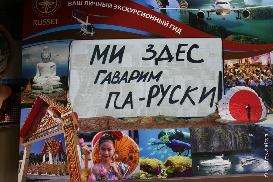 Говорят по русски